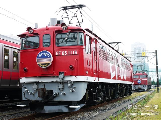 EF65 1118(2010年 京葉車両センターにて)